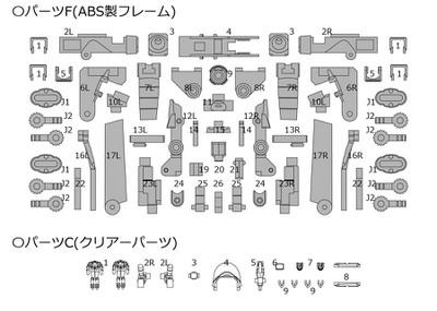 Vf3k_parts_01_3